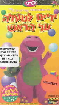 Barney Hands In The Air Hebrew Just 17 90