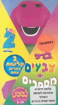 Barney Colors Amp Numbers Hebrew 23 36